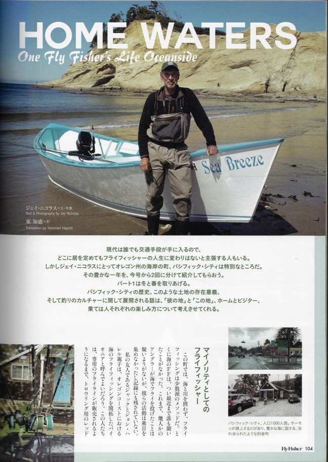 Japanese Fly Fisher Article 1 pg 1